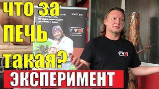 Чугунная печь для бани ЗАЧЕМ нержавейка? Одна из лучших печей для Русской бани! Эксперимент С ПЕЧЬЮ