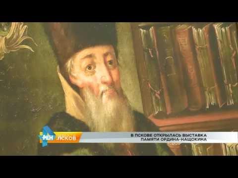 Новости Псков 01.08.2016 # Выставка памяти Ордина-Нащокина