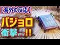 【海外の反応 衝撃】パジェロ衝撃!三菱パジェロで無茶をやる外国人が凄い!三菱パジェロのポテンシャルの高さに外国人も驚愕!「やっぱ日本製だな!」