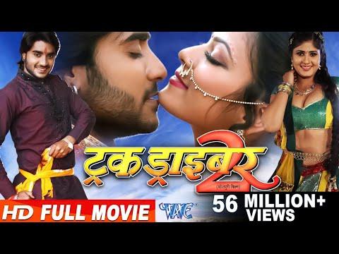 Truck Driver 2 || Super Hit Full Bhojpuri Movie 2019 - Bhojpuri Film HD || Chintu, Nidhi Jha (видео)