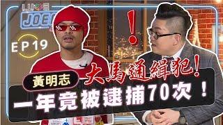 【Joeman Show Ep19】大馬通緝犯! 一年竟被逮捕七十次!ft.黃明志 Namewee