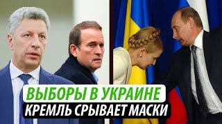 Выборы в Украине. Кремль срывает маски