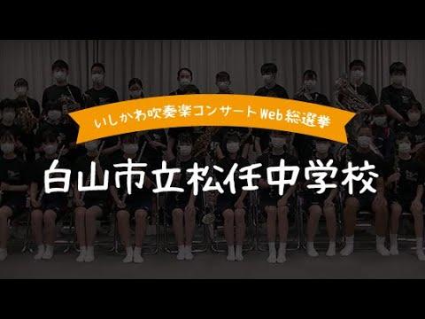 Matsuto Junior High School