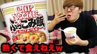 新発売のカップヌードルぶっこみ飯が熱くて食えねぇwww
