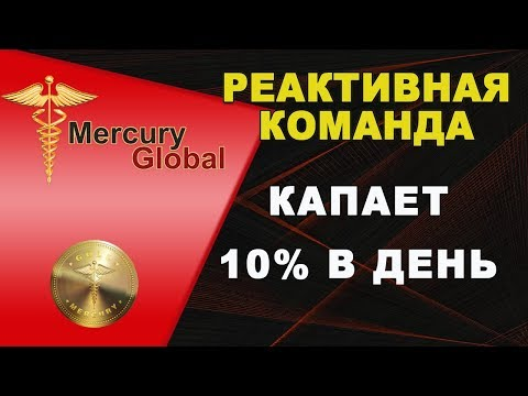 Mercury goball реактивная команда Эдуарда Лера!