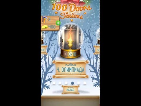Прохождение с 31 по 40 уровень - 100 Doors Seasons (100 Дверей Сезоны)