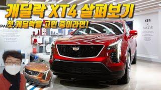 [글로벌오토뉴스] [리뷰] 캐딜락 막내 SUV 출시, 캐딜락 XT4 꼼꼼히 살펴보기