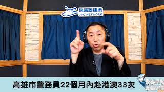 '19.05.13【觀點│唐湘龍時間】川普太不瞭解中國人