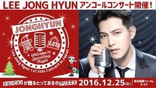 イ・ジョンヒョン(from CNBLUE) 1st Solo Concert in Japan Encore Live 12月25日 ~Welcome to SPARKLING NIGHT~ SPOT