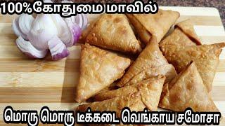 100%கோதுமை மாவில் மொரு மொரு  டீக்கடை வெங்காய சமோசா செய்வது எப்படி/samosa recipe in tamil/snacks