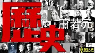 李嘉誠篇之二十 李嘉誠兩個兒子〈商界十大梟雄〉2016-10-30