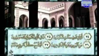 HD المصحف المرتل 29 للشيخ محمد أيوب حفظه الله