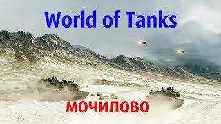 Бои ворлд оф танкс.Бой Т-50.Танки.