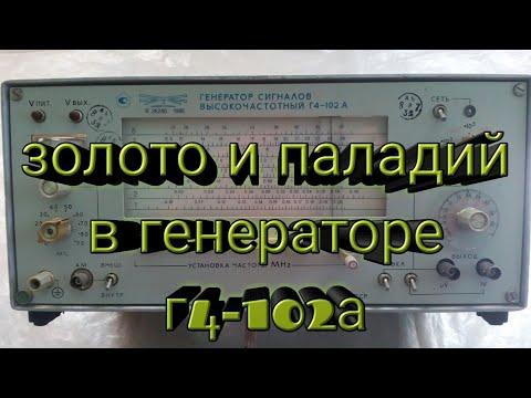 ПАЛАДИЙ и ЗОЛОТО в генераторе сигналов г4-102 а.