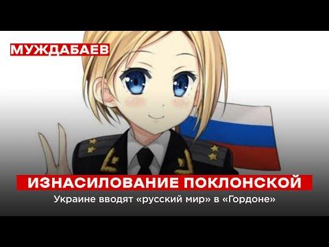 , title : 'ИЗНАСИЛОВАНИЕ ПОКЛОНСКОЙ. Украине вводят «русский мир» в «Гордоне»'