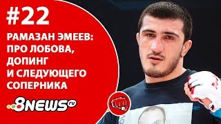 Рамазан Эмеев - про Лобова, допинг и следующего соперника / ММА-ТЕМАТИКА #22