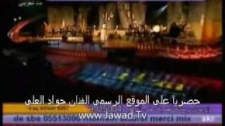 تحميل اغاني جواد العلي - اتحرى العيد حفلة هلا فبراير 2001 MP3