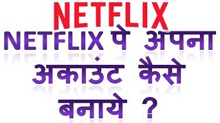 NetFlix pe account kaise banaye on Laptop | How to create account on NetFlix in Hindi