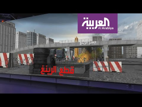 العرب اليوم - شاهد: إعادة فتح الطرق في عدة مناطق في لبنان
