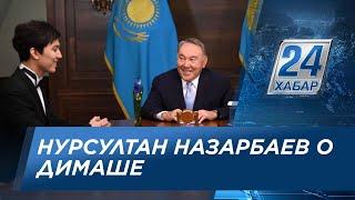 Президент РК: Димаш Кудайберген – лицо казахстанской независимости