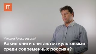 Книги, Антропология чтения в современной России