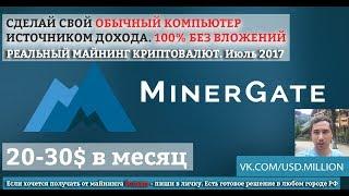 Minergate - заработок на обычном компьютере без вложений июль 2017