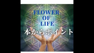 Flower Of Life(フラワーオブ ライフ)本のポイントのみ読み上げます。(字幕)