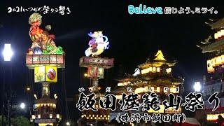 飯田燈籠山祭り(珠洲市飯田町)