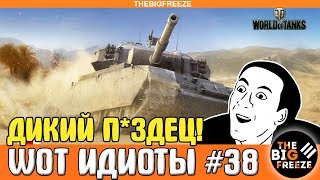 WOT ИДИОТЫ #38 | ДИКИЙ П*ЗДЕЦ [WORLD OF TANKS]