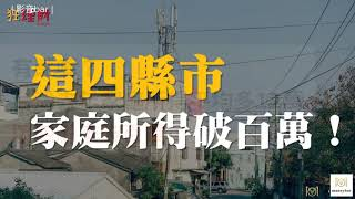 【趨勢狂爆】有感嗎?台灣去年家庭所得平均多12萬,破百萬縣市都在北部(影音)