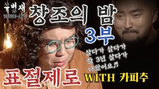"""(꿀잼) 창조의 밤 """"표절제로"""" (with 카피추) 3부"""