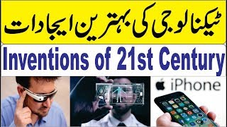 The Best Inventions of Technology Urdu | ٹیکنالوجی کی بہترین ایجادات