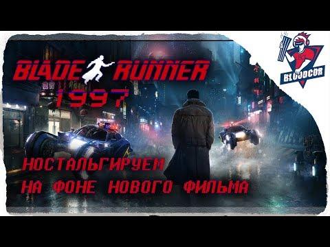 Прохождение ● BLADE RUNNER (1997) #1