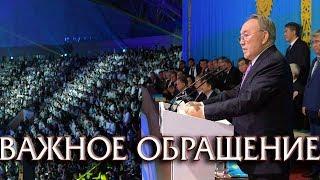 Важное Обращение Назарбаева к Народу Казахстана
