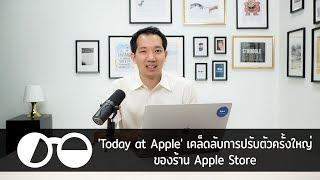 'Today at Apple' เคล็ดลับการปรับตัวครั้งใหญ่ของร้าน Apple Store