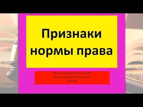 Норма права - Признаки. ТГП - ZNY100