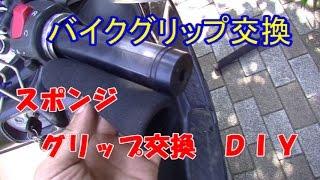 バイクグリップ 交換DIY (スポンジグリップ)