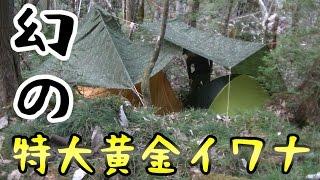 ♯1【熊出る山で2泊3日】サバイバル源流キャンプ