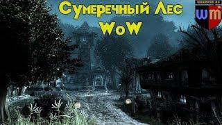 Сумеречный Лес WoW