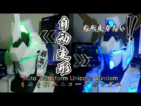 香港玩家自製可遙控變形「獨角獸鋼彈」