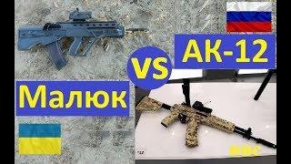 Автомат АК-12 против автомата Малюк (Малыш). Украинский автомат vs российский. Оружие - сравнение
