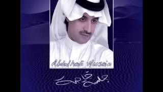 Abdel Hadi Husain ... Yalli Khateit | عبد الهادي حسين ... ياللي خطيت