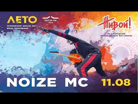 """Noize MC - Выступление на фестивале """"ЖИВОЙ!"""" 11.08.2019"""