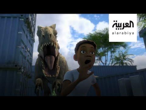 العرب اليوم - شاهد: أنميشن جديد من عالم الديناصورات على