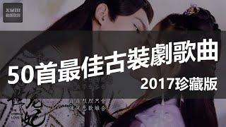 50首最佳古裝電視劇主題曲 - 2017珍藏版「XWill動態歌詞版MV - 合輯」