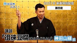 【2021年 新春特別配信 その4】神田山緑氏:講談「徂徠豆腐(そらいどうふ)」