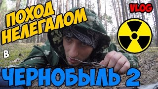 Нелегальный поход в Чернобыль 2 /Путь к Дуге / ВЛОГ