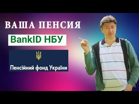 Узнать Вашу пенсию. Зайдя через BankID в портал Пенсионного фонда Украины (Обзор)
