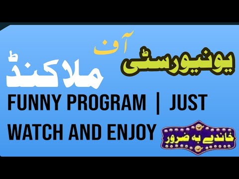 Funny Program | University of Malakand | just watch and Enjoy