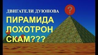 🌍 Двигатели Дуюнова   пирамида, лохотрон, скам? l Дуюнов разоблачение